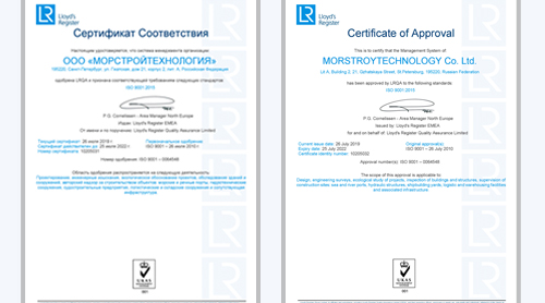 Morstroytechnology successfully passes quality management system re-certification audit
