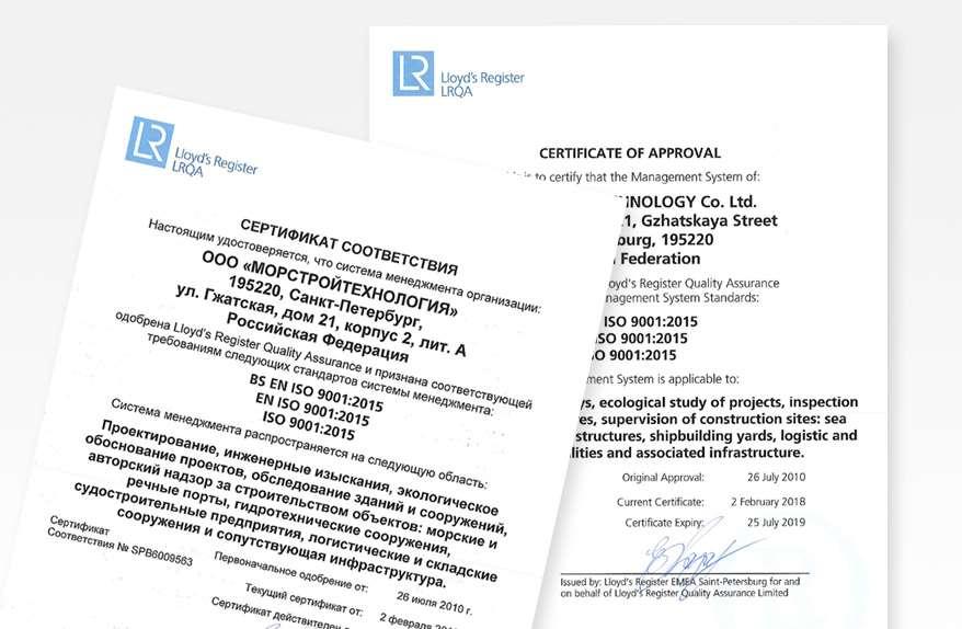 Morstroytechnology adopts new ISO 9001:2015 standard